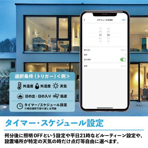 【+Style ORIGINAL】スマートLEDシーリングライト スマート家電 プラススタイルオリジナル スマホで操作 IoT|plusstyle|05