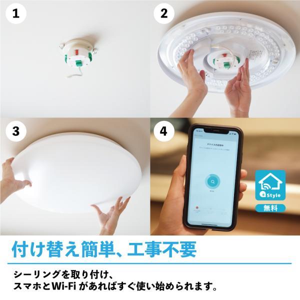 【+Style ORIGINAL】スマートLEDシーリングライト スマート家電 プラススタイルオリジナル スマホで操作 IoT|plusstyle|06