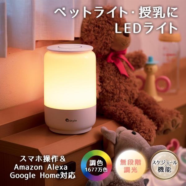 スマートLEDベッドサイドランプ (調光・RGB調色) Google アシスタント Amazon Alexa 対応 照明 プラススタイル