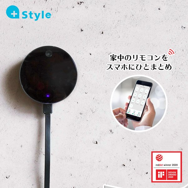 スマートリモコン 家電コントロール 遠隔操作 スマホで家電を操作 Amazon Alexa Google Home 対応