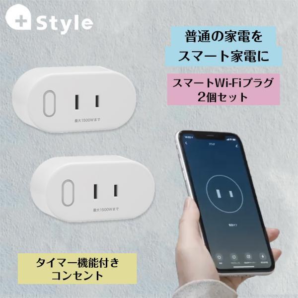 スマートWi-Fiプラグ 2個セット スマート家電 消費電力計 アレクサ対応 +Style タイマー機能 電力がアプリでわかる