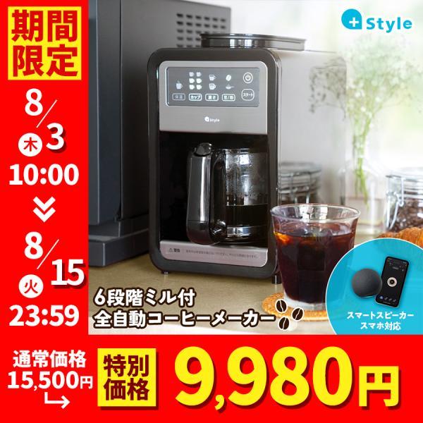 スマート全自動コーヒーメーカー ミル付き 豆・粉両対応 豆から  おしゃれ アイスコーヒー コンパクト タイマー付き 保温 アレクサ Google Home