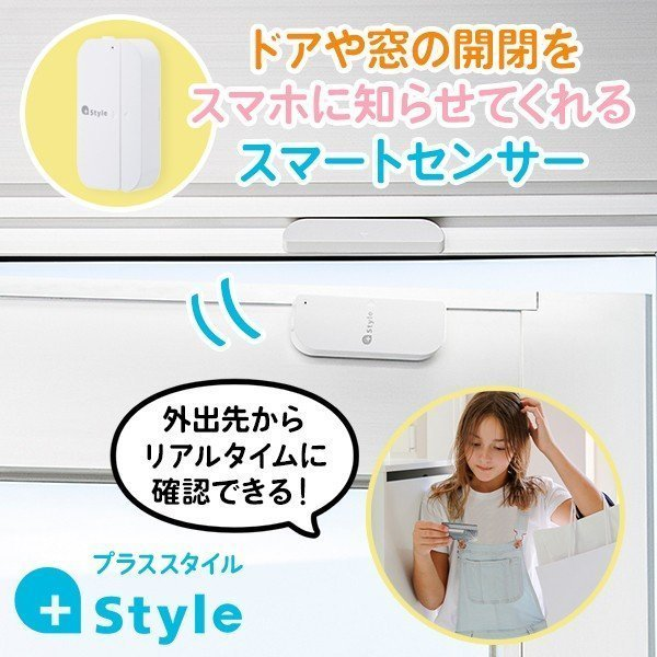 【+Style ORIGINAL】スマートセンサー(ドア・窓)|plusstyle