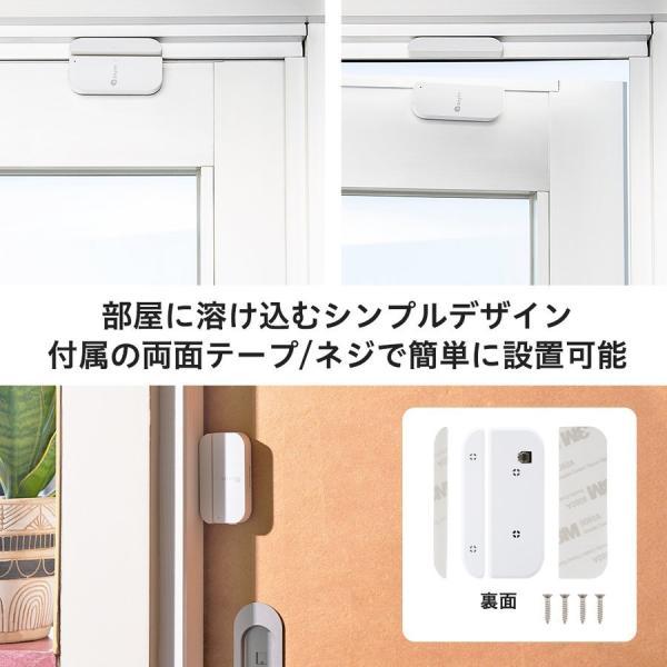 【+Style ORIGINAL】スマートセンサー(ドア・窓)|plusstyle|05