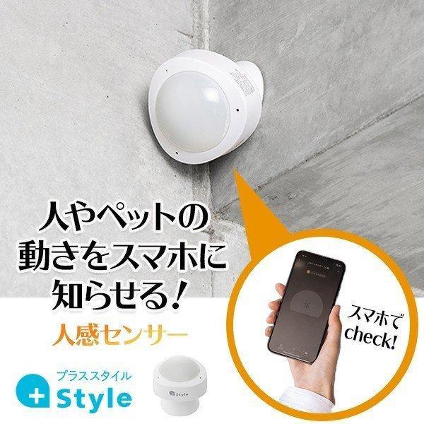 +Style ORIGINAL 人感センサー スマートセンサー スマホ 通知 ライト 電球 照明 ペット 防犯 見守り 一人暮らし ワイヤレス 簡単取り付け