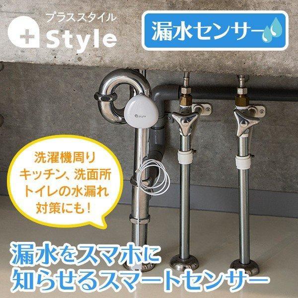 +Style ORIGINAL 漏水スマートセンサー +Style 水漏れ スマホに知らせる ブザー 薄型 キッチン 洗面所 ワイヤレス