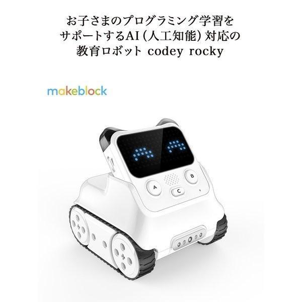 【Makeblock】 codey rocky コーディーロッキー プログラミング学習 AI 人工知能|plusstyle|02