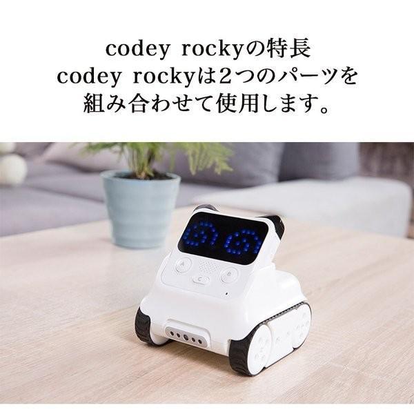 【Makeblock】 codey rocky コーディーロッキー プログラミング学習 AI 人工知能|plusstyle|04