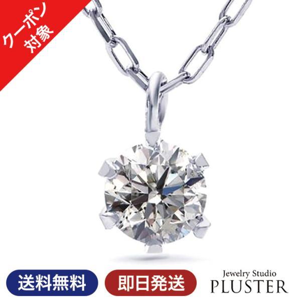 ダイヤモンド ネックレス プラチナ 一粒 天然ダイヤモンド プレゼント|pluster