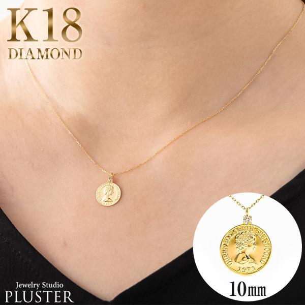 ネックレス コインネックレス コイン 18K K18 18金 金 ゴールドネックレス メダル ダイヤモンド ダイヤ YG ゴールド レディース 華奢 おしゃれ トレンド 人気