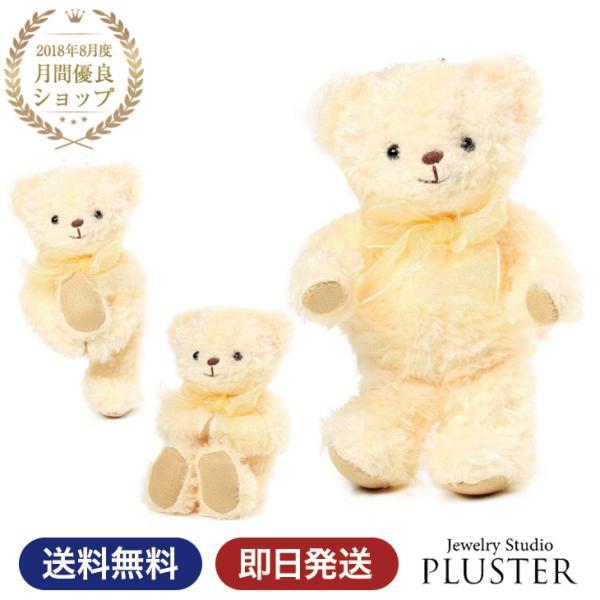 クマ ティディベア ストラップ プレゼント ギフト 贈り物