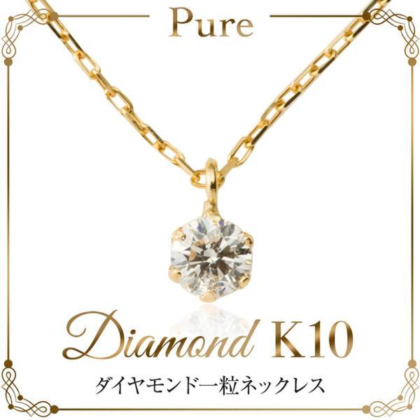 ダイヤモンド ネックレス レディース 一粒 ゴールド ペンダント 誕生日 プレゼント 女性