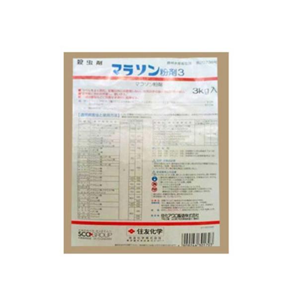 マラソン粉剤3 3kg 殺虫剤 農薬 水稲 イN 代引不可