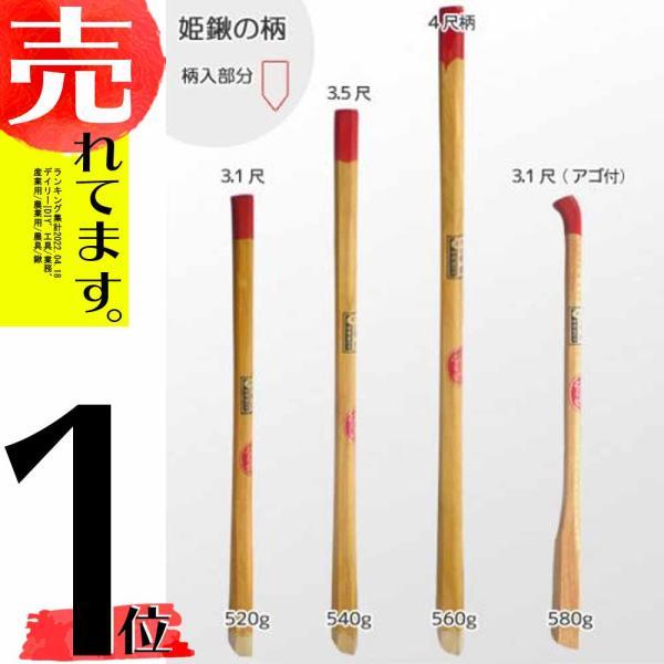 [部品のみ] 姫鍬の柄のみ 3.5尺(105cm) 堤製作所 DNZZ
