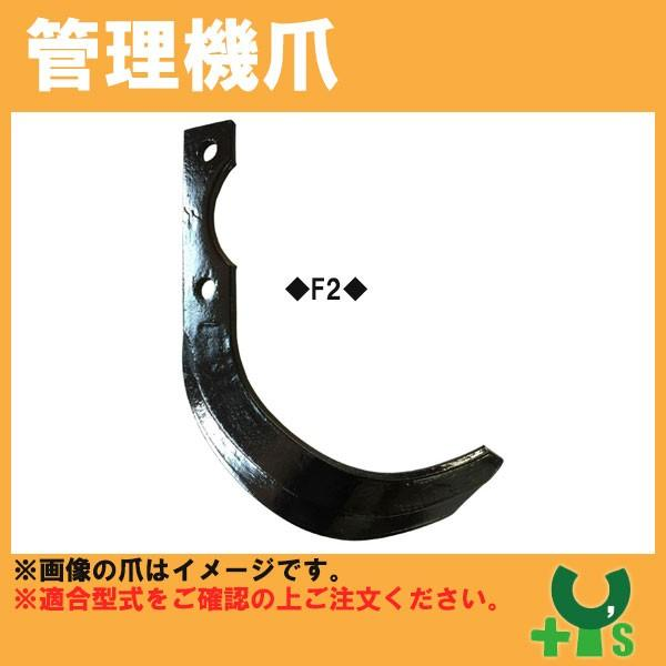 クボタ 管理機 爪 2-201 16本組 日本製 清製D