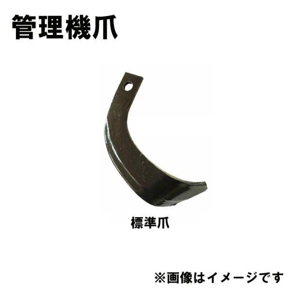 ヤンマー 管理機 爪 2-302 8本組 日本製 清製D