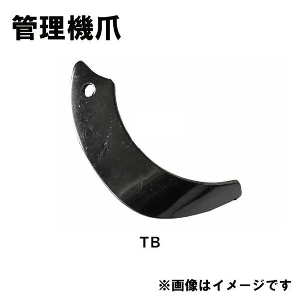 ヤンマー 管理機 爪 14-103 18本組 日本製 清製D
