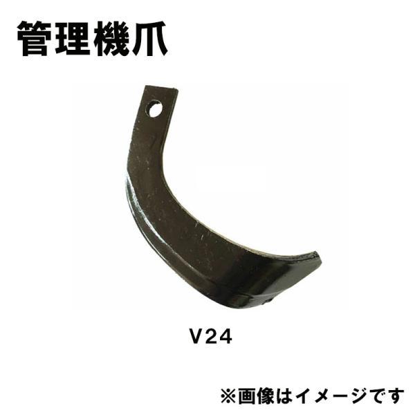 V爪 ヤンマー 管理機 爪 13-143 6本組 日本製 清製D