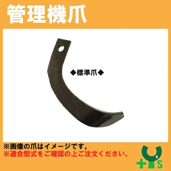 イセキ 管理機 爪 12-112 12本組 日本製 清製D