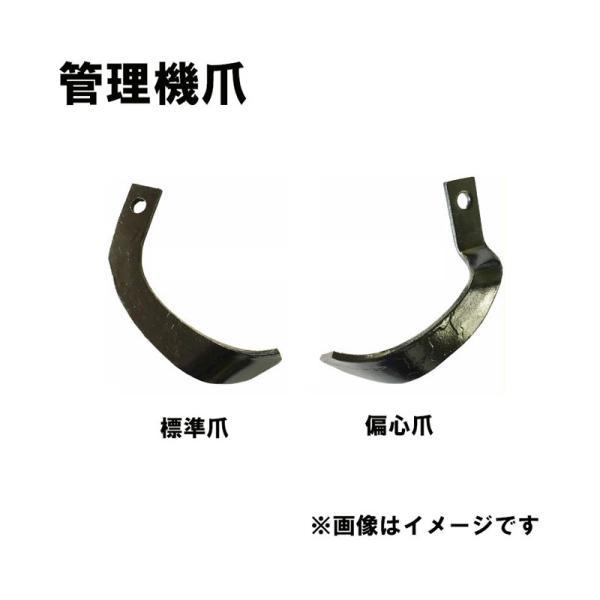 イセキ 管理機 爪 12-201 10本組 日本製 清製D