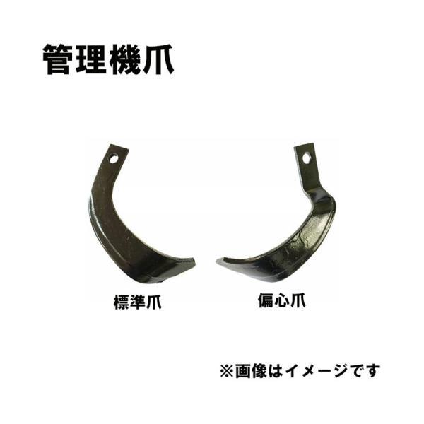イセキ 管理機 爪 12-117 14本組 日本製 清製D