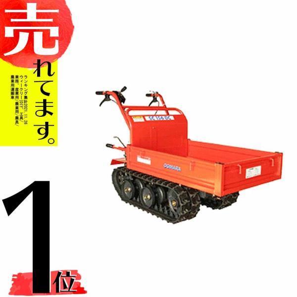 個人宅配送不可 フォークリフト必須 クローラー運搬車 SC156DC 農業用運搬車 オギハラ工業 オK 代引不可