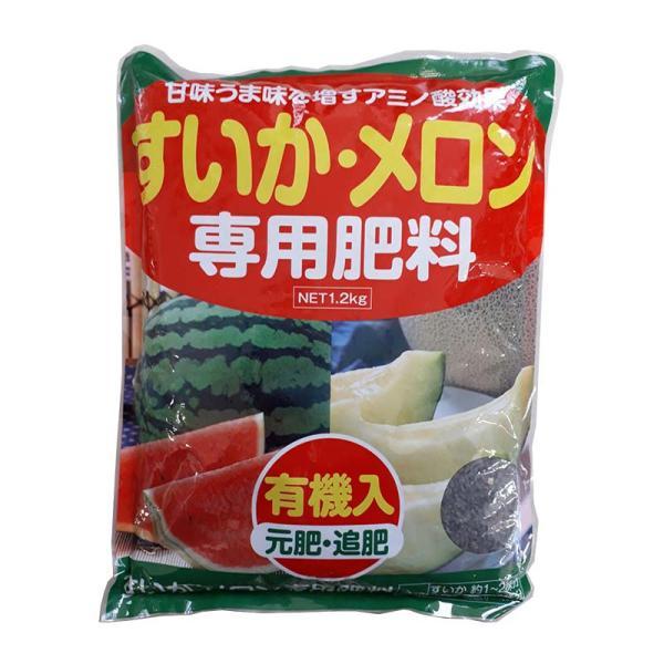 3袋 すいか・メロン 専用肥料 1.2kg アミノ酸 有機入 元肥・追肥 米S 代引不可
