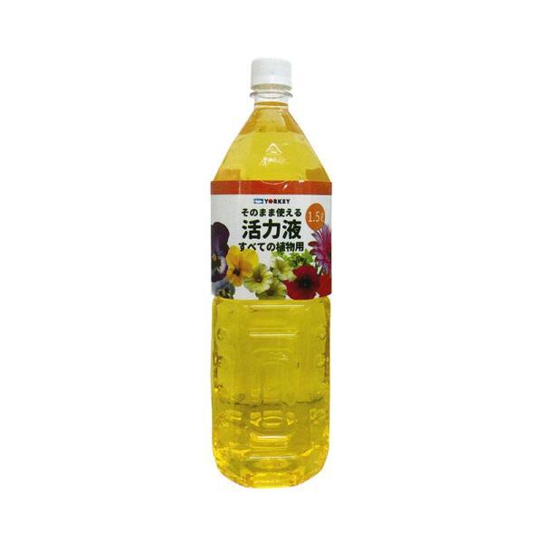 12本 そのまま使える活力液 全ての植物用 [1.5L×12本] 希釈液 活力剤 活力液肥 液体肥料 ヨーキ産業 代引不可