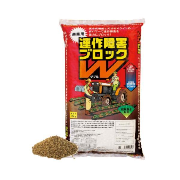 2個 連作障害ブロックW 10kg 連作障害を改善 善玉菌 天然ゼオライト 土壌改良材 肥料 タ種 代引不可
