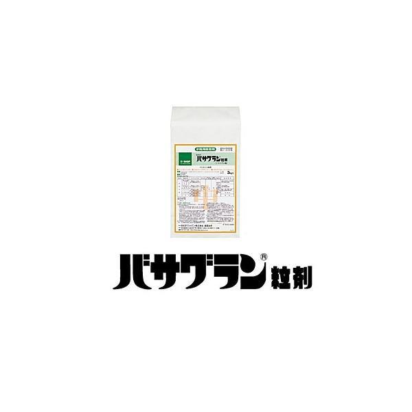 バサグラン粒剤 3kg 水稲除草剤 農薬 イN 代引不可