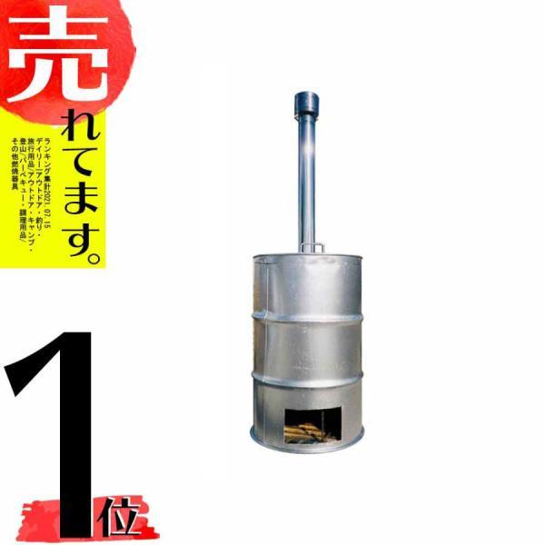 塗装有 シルバー ドラム缶焼却炉 煙突付 200L 焼却炉 納期1ヶ月以上 ミY 代引不可