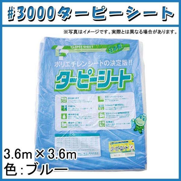 15枚 ブルーシート #3000 ターピーシート 3.6 × 3.6 m ブルー 萩原工業製 国産日本製個人宅配送不可 代引不可