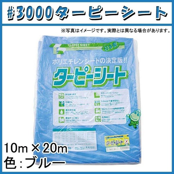 ブルーシート #3000 ターピーシート 10 × 20 m ブルー 萩原工業製 国産日本製個人宅配送不可 代引不可