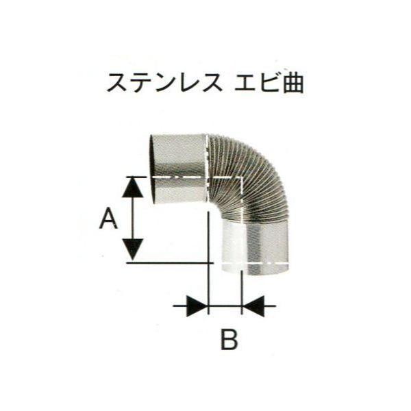 ステンレス煙突 シングル エビ曲 90度 直径 150mm No.12077 ホンマ製作所 T野PD