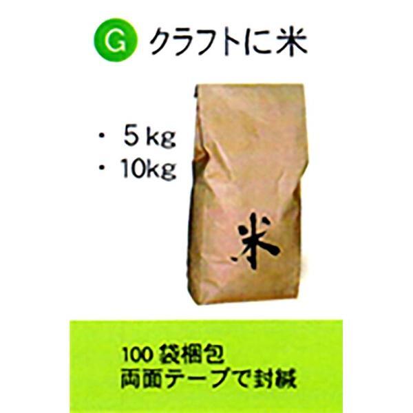 100枚 米袋 5kg 用 クラフトに米 テープ付 スタンディングタイプの 角底袋 0113941220 昭和パックス 昭P 代引不可