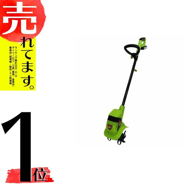 家庭用充電式耕運機 耕す造 AKT-18V 耕うん機 リチウムイオンバッテリー アルミス 代引不可