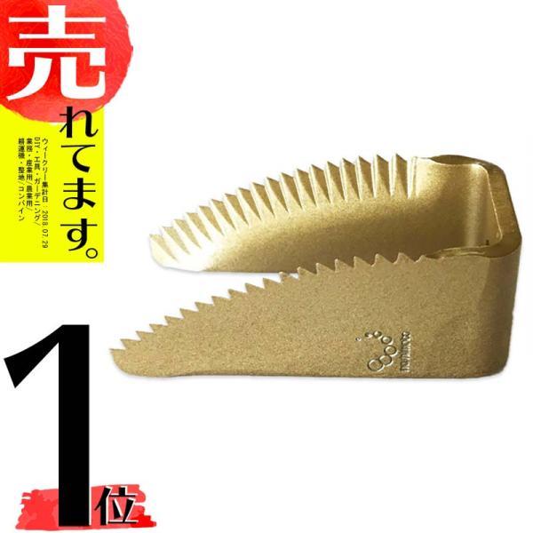 10個 国産 スーパードラムカッター クボタ コンバイン用 ワラ切刃 鋸目 一つ穴 清製HPZZ
