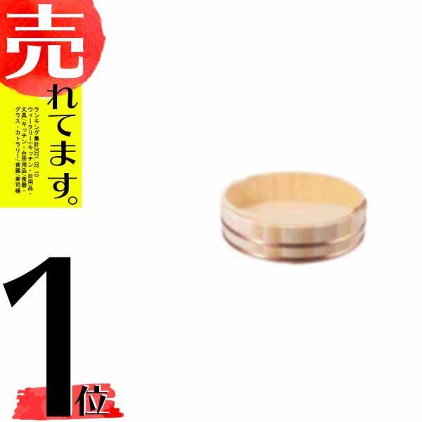 すし飯台 木曽さわら材 φ33cm 約4合 寿司飯台 飯台 すし桶 寿司桶 おひつ 木製 サワラ材 椹 日本製 60003 小柳産業 H