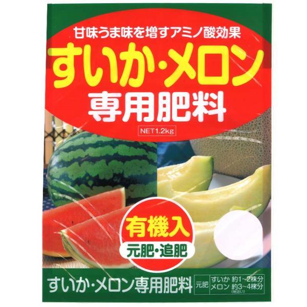 4袋すいか・メロン 専用肥料 1.2kg アミノ酸 有機入 元肥 追肥 野菜 肥料 アミノール化学 米S 代引不可