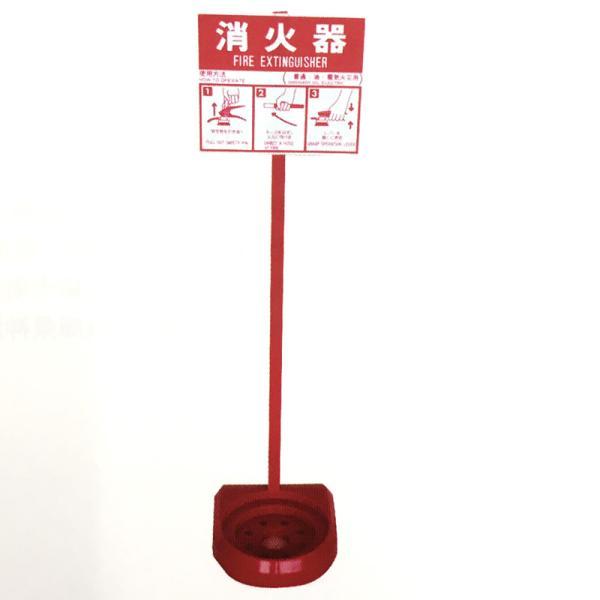 消火器スタンド スタンドのみ 1本用 10個入 現場 資材 安全 工事 消火 安Z 個人宅配送不可 代引不可