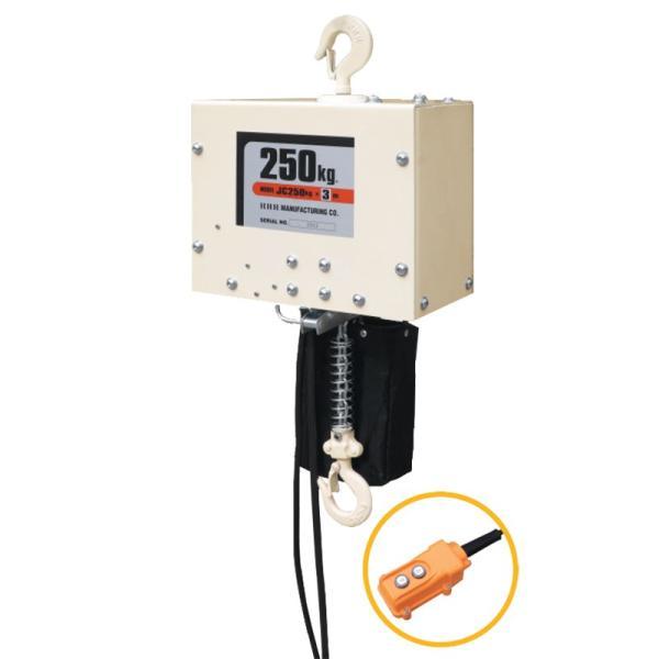 電動 電気 チェーンブロック 型式 JC250kg×3m 定格荷重 250kg 揚程 3m 巻上速度 3.5 m/分 チェーン径 4 mm 電源 100V 50/60Hz  電動機 250 W スリーエッチ HHH