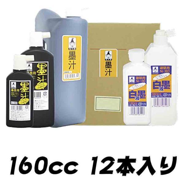 墨つぼ用無塩墨汁 6020 160ml 12本入 すみつぼ用だから乾燥しにくいたくみ 三富D
