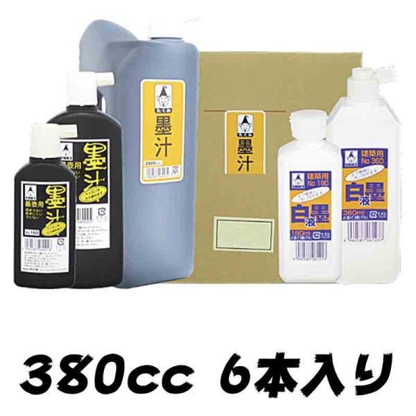 墨つぼ用無塩墨汁 6021 380ml 6本入 すみつぼ用だから乾燥しにくいたくみ 三富D