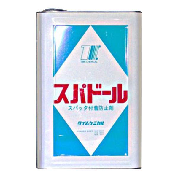 スパッタ付着防止剤 スパドールS 18kg缶 直接塗装用 水溶型 軟鋼 高張力鋼用 母材スパッタ付着防止 タイムケミカル Dワ 北別 代引不可 個人宅配送不可