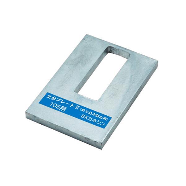 【代引不可】【6枚】土台金物 土台プレートII〈めり込み防止用〉 K-DPII-105  [大きな荷重のかかる柱が横架材にめり込むのを軽減します] 034811 カネシン アミ
