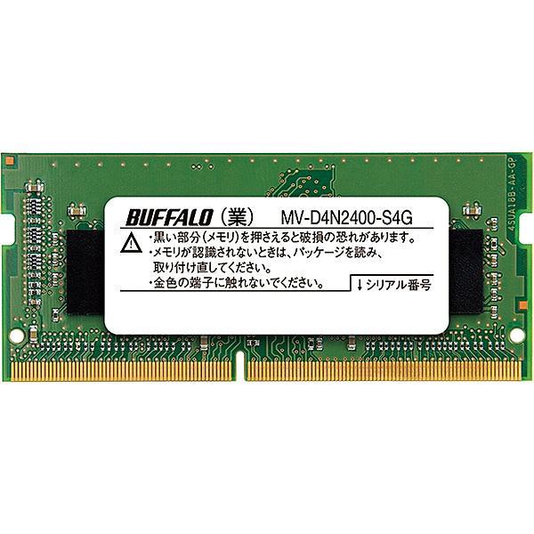 【在庫目安:あり】 バッファロー MV-D4N2400-S4G PC4-2400(DDR4-2400)対応 260Pin DDR4 SDRAM S.O.DIMM 4GB