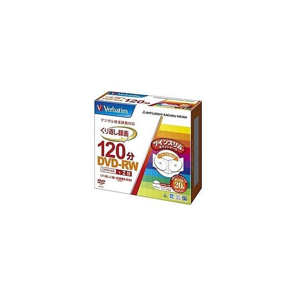 【在庫目安:お取り寄せ】三菱ケミカルメディア  VHW12NP20TV1 DVD-RW(CPRM) 録画用 120分 1-2倍速 5mmツインケース20枚パック ワイド印刷対応