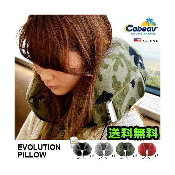 旅行用枕 携帯枕 ネックピロー Cabeau EVOLUTION PILLOW カブー エボリューション ピロー あすつく対応 送料無料|plywood