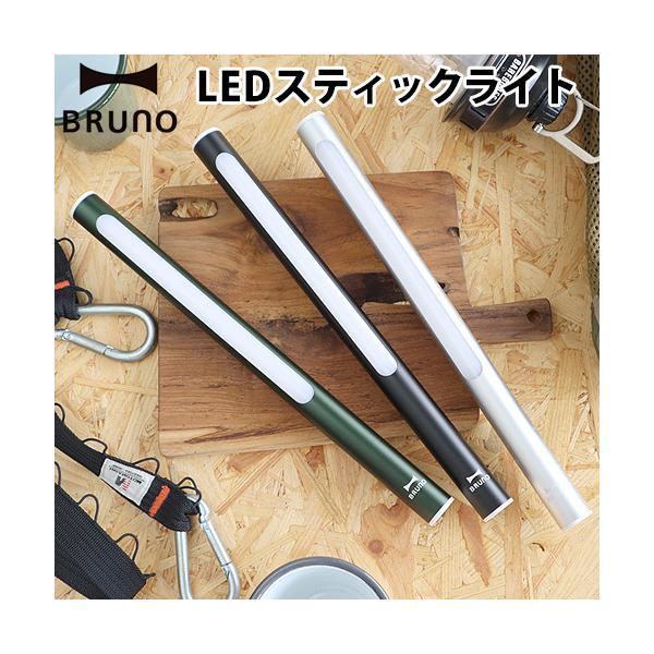ブルーノ LED スティック ライト BRUNO LED STICK LIGHT