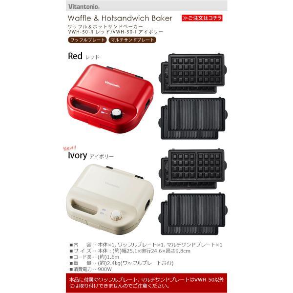 ビタントニオ ワッフル&ホットサンドベーカー 焼き型2種付き VWH-30-R (メイソンジャー特典有)|plywood|02